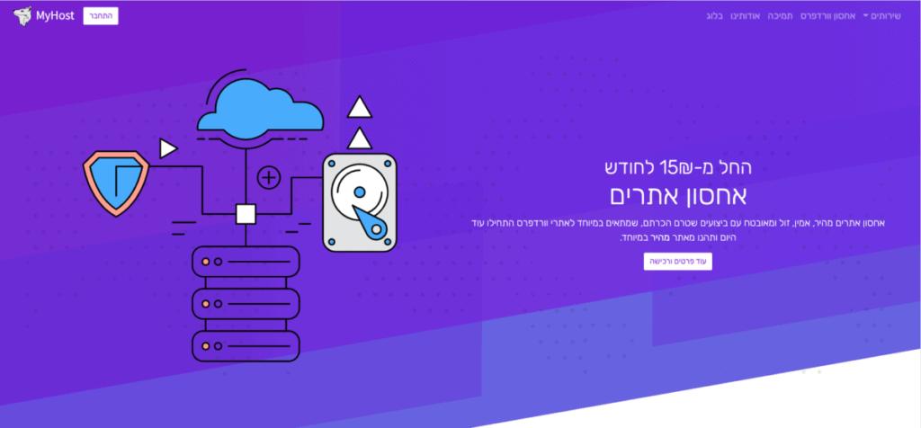 myhost אחסון אתרים